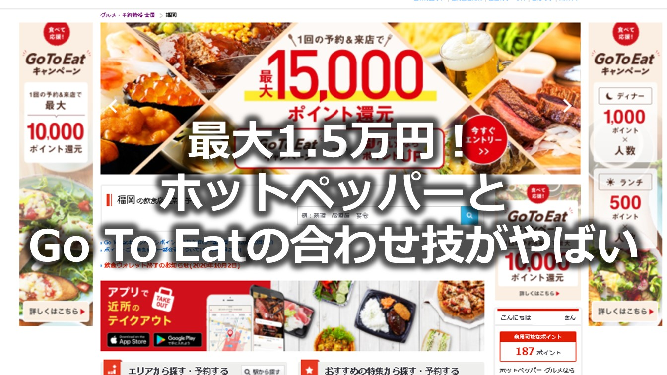 Go to eat ホットペッパー